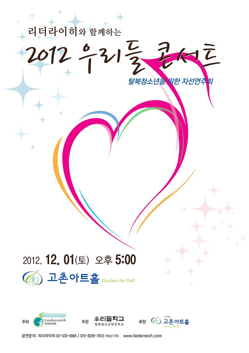 wooridul_concert.jpg